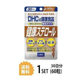 【送料無料】 DHC 健康ステロール 30日分 (60粒) ディーエイチシー サプリメント 植物ステロール アルギン酸 紅麹 健康食品