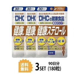 【送料無料】【3パック】 DHC 健康ステロール 30日分×3パック (180粒) ディーエイチシー サプリメント 植物ステロール アルギン酸 紅麹 健康食品