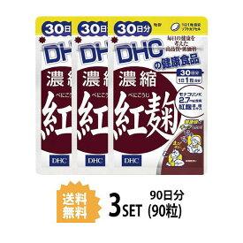 【送料無料】【3パック】 DHC 濃縮紅麹(べにこうじ) 30日分×3パック (90粒) ディーエイチシー サプリメント 植物ステロール アルギン酸 紅麹 健康食品