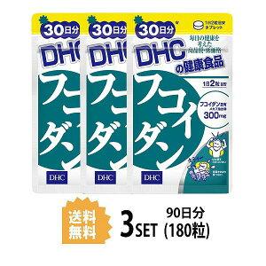 DHC フコイダン 30日分 (60粒) X3セットディーエイチシー サプリメント フコイダン 低カロリー 海藻 メカブ 多糖類フコイダン 高濃度 健康食品 粒タイプ 還元麦芽糖水飴 澱粉 結晶セルロース