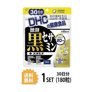 【送料無料】 DHC 醗酵黒セサミン+スタミナ 30日分 (180粒) ディーエイチシー サプリメント 黒ゴマ セサミン 黒ニンニク マカ