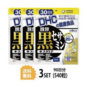 【送料無料】【3パック】 DHC 醗酵黒セサミン+スタミナ 30日分×3パック (540粒) ディーエイチシー サプリメント 黒ゴマ セサミン 黒ニンニク マカ