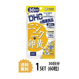 【送料無料】 DHC ニンニク+卵黄 30日分 (60粒) ディーエイチシー サプリメント ニンニク アリイン 卵黄