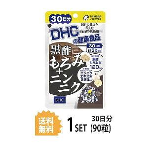 【送料無料】 DHC 黒酢もろみ+ニンニク 30日分 (90粒) ディーエイチシー サプリメント 黒酢 ニンニク