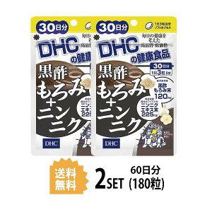 【送料無料】【2パック】 DHC 黒酢もろみ+ニンニク×2パック 30日分 (180粒) ディーエイチシー サプリメント 黒酢 ニンニク
