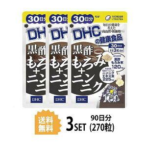 【送料無料】【3パック】 DHC 黒酢もろみ+ニンニク×3パック 30日分 (270粒) ディーエイチシー サプリメント 黒酢 ニンニク
