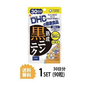 【送料無料】 DHC 熟成黒ニンニク 30日分 (90粒) ディーエイチシー サプリメント 黒ニンニク トコトリエノール ビタミンE