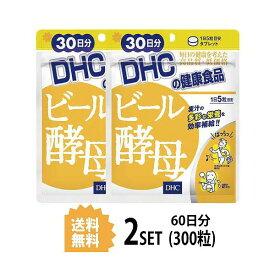 【送料無料】【2パック】 DHC ビール酵母 30日分×2パック (300粒) ディーエイチシー サプリメント ビタミンB ミネラル
