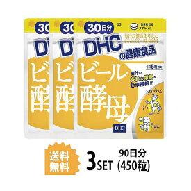 【送料無料】【3パック】 DHC ビール酵母 30日分×3パック (450粒) ディーエイチシー サプリメント ビタミンB ミネラル