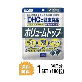 【送料無料】 DHC ボリュームトップ 30日分 (180粒) ディーエイチシー サプリメント 高麗人参 タモギダケ ナツシロギク
