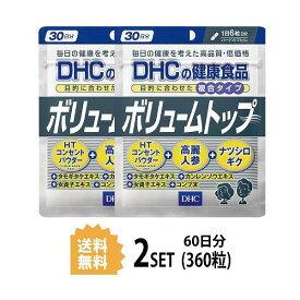 【送料無料】【2パック】 DHC ボリュームトップ 30日分×2パック (360粒) ディーエイチシー サプリメント 高麗人参 タモギダケ ナツシロギク