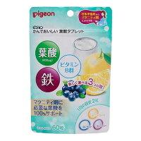 【送料無料】ピジョン葉酸タブレット約30日分(60粒)鉄ビタミンB葉酸サプリメントサプリ粒タイプ健康食品ベビー用品pigeon