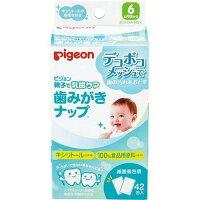 【送料無料】ピジョン歯みがきナップ42包入キシリトール歯磨きトラベルグッズ新生児乳児赤ちゃんベビー用品pigeon