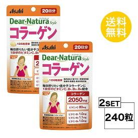 【2パック】【送料無料】 ディアナチュラスタイル コラーゲン 20日分×2パック (240粒) ASAHI サプリメント