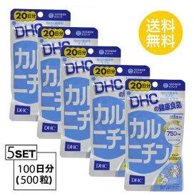 【お試しサプリ】【送料無料】 DHC カルニチン 20日分 (100粒)X5パック ディーエイチシー サプリメント L-カルニチン ビタミン 健康食品 粒タイプ