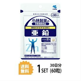 【送料無料】 小林製薬 亜鉛 約30日分 (60粒)健康サプリメント