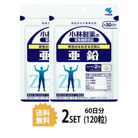 【2パック】【送料無料】小林製薬 亜鉛 約30日分X2セット(120粒) 健康サプリメント