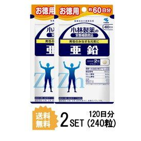 【2パック】【送料無料】小林製薬 亜鉛 お徳用 約60日分X2セット (240粒) 健康サプリメント