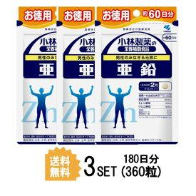 【3パック】【送料無料】小林製薬 亜鉛 お徳用 約60日分X3セット (360粒) 健康サプリメント