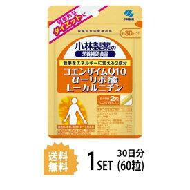 【送料無料】 小林製薬 コエンザイムQ10 α-リポ酸 L-カルニチン 約30日分 (60粒) 美容サプリメント