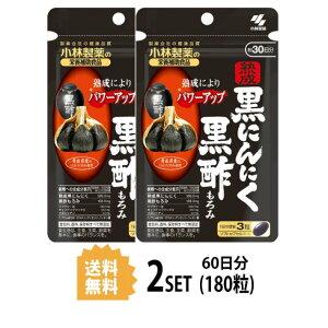 【2パック】【送料無料】小林製薬 熟成にんにく 黒酢もろみ 約30日分X2セット((180粒)滋養サプリメント