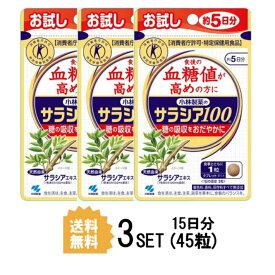【3パック】【お試しサプリ】【送料無料】小林製薬 サラシア100 約5日X3セット(45粒)ダイエットサプリメント 特定保健食品