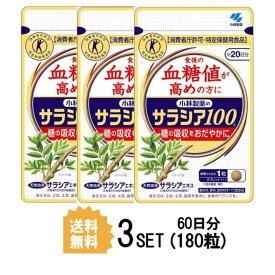 【3パック】【送料無料】 小林製薬 サラシア100 約20日分×3セット (180粒) ダイエットサプリメント 特定保健用食品
