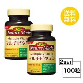【2個セット】【送料無料】 ネイチャーメイド マルチビタミン 50日分×2個セット (100粒) 大塚製薬 サプリメント