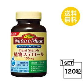 【送料無料】 ネイチャーメイド 植物ステロール 30日分 (120粒) 大塚製薬 サプリメント