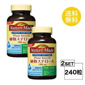 【2個セット】【送料無料】 ネイチャーメイド 植物ステロール 30日分×2個セット (240粒) 大塚製薬 サプリメント