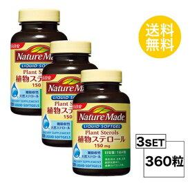 【3個セット】【送料無料】 ネイチャーメイド 植物ステロール 30日分×3個セット (360粒) 大塚製薬 サプリメント