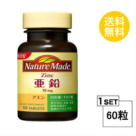 【送料無料】 ネイチャーメイド 亜鉛 60日分 (60粒) 大塚製薬 サプリメント