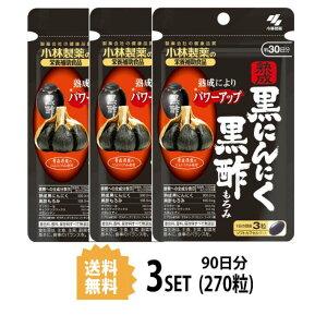 小林製薬 熟成黒にんにく 黒酢もろみ 約30日分×3セット (270粒) 滋養サプリメント 【3パック】【送料無料】
