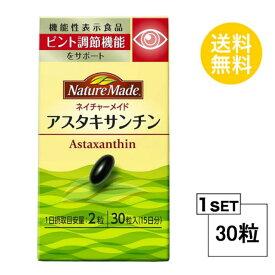 【送料無料】 ネイチャーメイド アスタキサンチン 15日分 (30粒) 大塚製薬 サプリメント