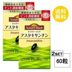 【2個セット】【送料無料】 ネイチャーメイド アスタキサンチン 15日分×2個セット (60粒) 大塚製薬 サプリメント