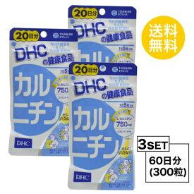DHC カルニチン 20日分×3パック (300粒) ディーエイチシー サプリメント L-カルニチン ビタミン 健康食品 粒タイプ