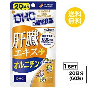 DHC 肝臓エキス+オルニチン 20日分 (60粒) ディーエイチシー サプリメント 肝臓エキス オルニチン 亜鉛 健康食品 粒タイプ ミネラル ハードカプセルタイプ 豚肝臓エキス オルニチン塩酸塩