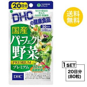DHC 国産パーフェクト野菜 プレミアム 20日分 (80粒) ディーエイチシー サプリメント ほうれん草 にんじん かぼちゃ 粒タイプ