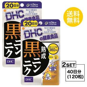 DHC 熟成黒ニンニク 20日分×2パック (120粒) ディーエイチシー サプリメント 黒ニンニク トコトリエノール ビタミンE