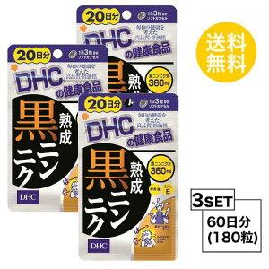 DHC 熟成黒ニンニク 20日分×3パック (180粒) ディーエイチシー サプリメント 黒ニンニク トコトリエノール ビタミンE