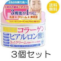 【3個セット】【送料無料】コスメテックスローランド美容原液3in1コラーゲンヒアルロン酸配合クリーム180g