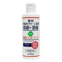【送料無料】BYROLAND薬用ハンドソープ200ml【指定医薬部外品】