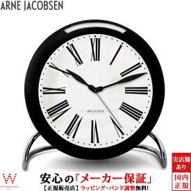 【1,000円クーポン有/7月21日20時〜】アルネ ヤコブセン [ARNE JACOBSEN] テーブルクロック [TABLE CLOCK] AJ Table Clock 43671 Roman 北欧 おしゃれ 置き時計 置時計 シンプル 腕時計 時計 [誕生日 プレゼント お買い物マラソン]