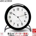 【500円OFFクーポン有】アルネ ヤコブセン [ARNE JACOBSEN] テーブルクロック [TABLE CLOCK] AJ Table Clock 43672 ST…