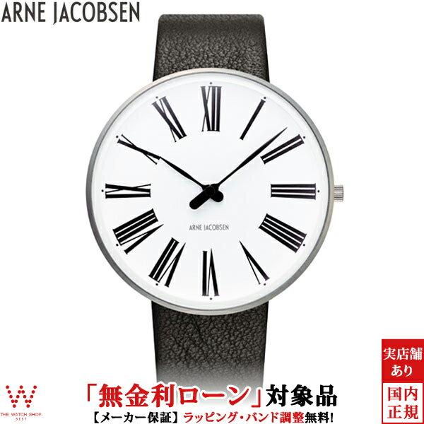 【無金利ローン可】 アルネ ヤコブセン [ARNE JACOBSEN] ローマン ウォッチ レザー 40mm [Roman Watch Leather 40mm] 53302-2001 メンズ レディース 北欧 腕時計 時計 ペアウォッチ [ラッピング 誕生日 ギフト プレゼント]