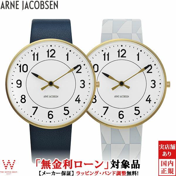 【無金利ローン可】 アルネ ヤコブセン [ARNE JACOBSEN] 53414-limited 日本限定200セット メンズ レディース 北欧 腕時計 時計 [ラッピング 誕生日 ギフト プレゼント]