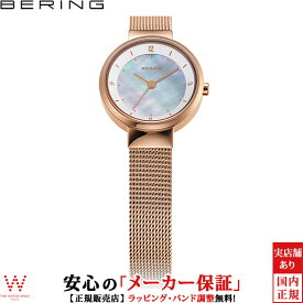 【ノベルティ付】ベーリング [BERING] ソーラー ミニ [Solar Mini] 14424-366 メッシュベルト 北欧デザイン シンプル おしゃれ ブランド エレガント レディース 腕時計 時計 [誕生日 プレゼント 贈り物 ギフト]