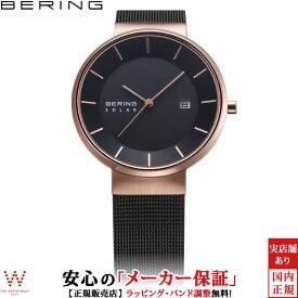 【エコバッグ付】ベーリング [BERING] ソーラー [Solar] 14639-166 メッシュストラップ 北欧デザイン サファイアガラス ペアウォッチ可 メンズ 腕時計 時計 [誕生日 プレゼント 贈り物 ギフト]