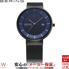 【ノベルティ付】ベーリング [BERING] ソーラー [Solar] 14639-227 メッシュストラップ 北欧デザイン サファイアガラス ペアウォッチ可 メンズ 腕時計 時計 [誕生日 プレゼント 贈り物 ギフト]