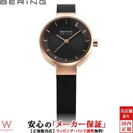 【ノベルティ付】ベーリング [BERING] ソーラー [Solar] 14627-166 メッシュストラップ 北欧デザイン サファイアガラス ペアウォッチ可 レディース 腕時計 時計 [誕生日 プレゼント 贈り物 ギフト]